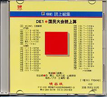 X-DE9 3-kyu