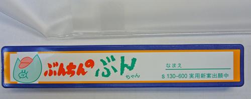bunchan
