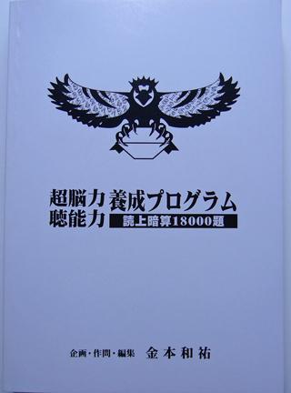 chonoryoku18000
