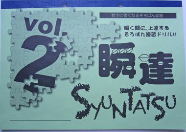 syuntatsu-2